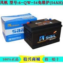 正品风帆6-QW-54蓄电池54AH福特福克斯江铃全顺大众捷达电瓶 价格:394.20