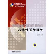 """非线性系统理论 普通高等教育电气工程与自动化类""""十一五""""规划 价格:19.20"""