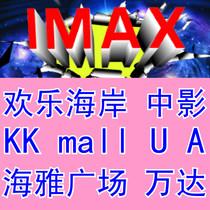 深圳 电影票 欢乐海岸 中影 kk mall ua 海雅广场 万达 IMAX 3D 价格:70.00