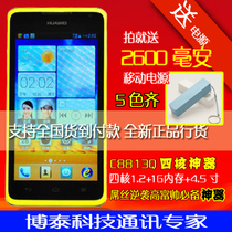 感恩送电源 Huawei/华为C8813Q 四核电信3G手机 C8813三网通用版 价格:698.00