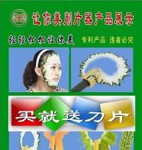 让你美黄瓜美容 让你美黄瓜切片器 包邮美容工具化妆面膜纸化妆棉 价格:18.00