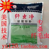 水产鱼药纤虫净专杀纤毛虫对鱼虾蟹安全高效整箱包邮渔药 价格:12.00