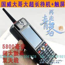 复古大哥大suncorp国威新款2013触屏超长待机双卡双待新奇特手机 价格:329.00