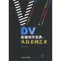 [正版包邮]DV影像创作宝典:从技术到艺术/张燕翔,等/艺术书籍 价格:41.60