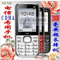 中恒SX1 电信手机老人机天翼CDMA 超长待机直板大按键老年人手机 价格:158.00