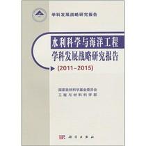 [正版包邮]水利科学与海洋工程学科发展战略研究报告(/工业书籍 价格:68.00