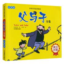 世界著名连环漫画《父与子全集》英汉对照 双语 父与子全集 价格:15.00
