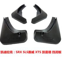 包邮 凯迪拉克 SLS赛威 SRX XTS 凯雷德 挡泥板 挡泥皮 改装专用 价格:90.25