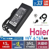 皇冠特惠价 海尔 T621 19V4.74A 90W/笔记本电源适配器/充电器 价格:33.00