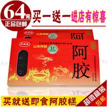 特促山东东阿正宗阿胶块500g正品16片两盒装熬固元膏阿胶糕可打粉 价格:64.00
