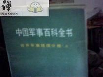 中国军事百科全书:世界军事地理分册【 上,下册】(货号:2fbo 价格:22.00