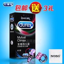 包邮 杜蕾斯正品避孕套至尊持久8片装异型环绕螺纹颗粒安全套套装 价格:77.90