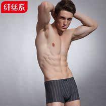 纤丝系 男士内裤竹浆纤维中腰纯色男式平角内裤U凸加大码透气抗菌 价格:22.00