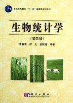 """全新正版《普通高等教育""""十一五""""国家级规划教材:生物统计学(第4 价格:27.60"""