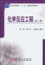 全新正版《化学反应工程(第2版) 》功夫鱼 价格:27.60