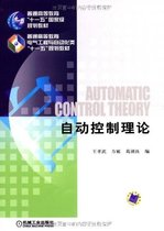 全新正版《自动控制理论 》功夫鱼 价格:35.90