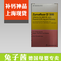 德国正品Zymafluor维生素D500预防佝偻病龋齿90天补钙鱼肝油 价格:80.00