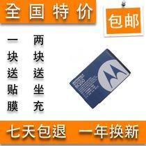 摩托罗拉BQ50 WX270 ZN300 W233 W7 W562 E11 W270 W230原装电池 价格:16.99