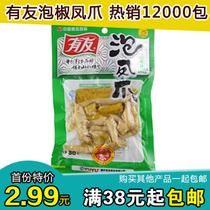 重庆特产有友泡椒凤爪山椒鸡爪泡脚凤爪80g克特价包邮零食批发 价格:2.99
