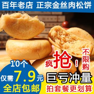 零食湖南特产 有成斋金丝肉松饼10个 传统糕点特价肉松月饼不限购 价格:7.90