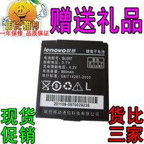 联想A312 A550 S533 S533C E522手机原装电池板 BL097手机电池 价格:12.00