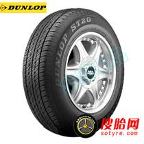全国包邮包安装 邓禄普轮胎215/60R17 ST20  日产奇骏原配轮胎 价格:1050.00