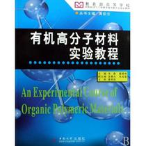 有机高分子材料实验教程(教育部高等学校材 价格:28.00