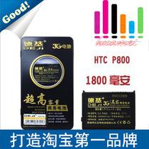 德基 HTC/多普达 P860 P863 P3650 P3651 商务手机电池 座充 价格:40.00