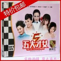 陈瑞+王麟+玖月奇迹+凤凰传奇+龙梅子 正版车载CD网络歌曲碟片3CD 价格:26.90
