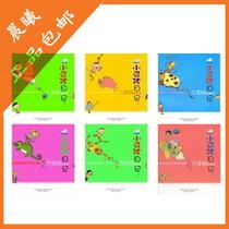 秒杀!保正版包邮递全彩 小屁孩日记 1-6年级全套6本 童书系列 价格:45.00