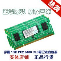 原装宇瞻/Apacer 1GB SOD PC2-6400S CL6 75.073AZ.G00笔记本内存 价格:55.00