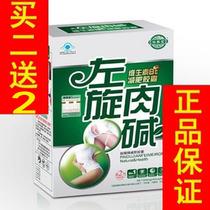 左旋肉减胶囊正品 左旋肉碱 减肥燃脂瘦身产品 2盒送2盒左旋咖啡 价格:40.00