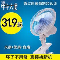 【静音】骆驼电风扇 壁扇 台式夹扇小风扇 台扇学生扇 家用电扇 价格:43.00