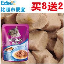 玛氏伟嘉猫湿粮/鲜封包/妙鲜包 精选海洋鱼味软罐头零食85g克 价格:3.10