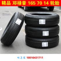 二手邓禄普165 70R14轮胎雨燕/POLO/富康/昌河福瑞达/优雅/K2轮胎 价格:178.00