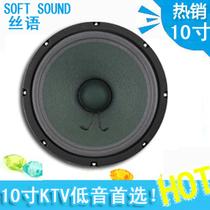 【ktv低音】10寸KTV低音喇叭 BMB型10寸低音50芯4层音圈SD10-S 价格:115.20