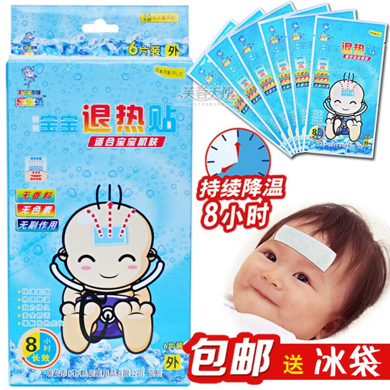 乐乐鱼婴儿退热贴宝宝感冒贴物理降温醒脑散热透气6片送冰袋 包邮 价格:11.99