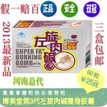 【30天量】左旋肉碱 正品左旋 减肥胶囊 全身瘦健康 减肥瘦身产品 价格:23.38