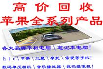 上海实体~苹果全新或二手iphone5收购iphone4s高价回收单位礼品! 价格:9999.00