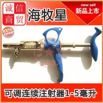 进口海牧星自动连续注射器1-5cc毫升可调/兽用器械/兔猪/ 包邮 价格:135.00