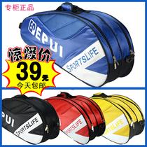 新款国家队专业羽毛球包单肩/双肩包球羽毛球拍袋运动包 价格:39.00