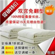 定做蚕丝被正品100特级桑蚕丝被子春秋冬子母棉被芯加厚特价包邮 价格:149.00