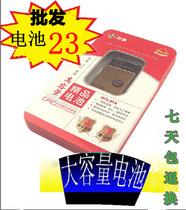 飞毛腿正品和黄天语B920 B922 B928 A620 A622 A626大容量电池 价格:23.00