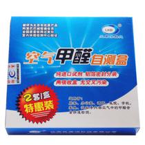 3送1兰康保试纸甲醛测试剂甲醛测试仪甲醛检测盒空气自测盒2套装 价格:12.00