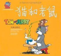 现货青少: 丛林历险记-猫和老鼠 汉纳巴伯拉作 凤凰出版传媒集 价格:11.59