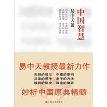 包邮正版中国智慧 /易中天【五冠书城】 价格:19.10