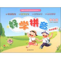 [正版包邮]好学拼音(学生版)(附DVD-ROM光盘1张【五冠书城】 价格:49.50