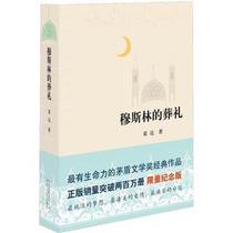 [正版包邮]穆斯林的葬礼/霍达【五冠书城】 价格:28.80