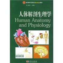 [正版包邮]人体解剖生理学 (修订版)/艾洪滨编【五冠书城】 价格:36.20