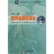 [正版包邮]海洋地质学概论/普通高等教育十一五国家【五冠书城】 价格:25.70